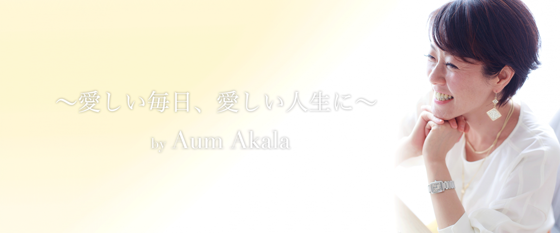 〜愛しい毎日、愛しい人生に〜 Aum Akala